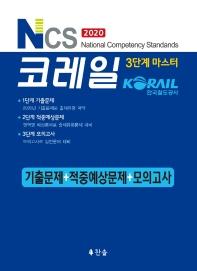 NCS 코레일 기출문제+적중예상문제+모의고사(2020)