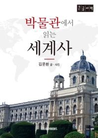 박물관에서 읽는 세계사(큰글자책)