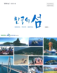 한국의 섬: 경상남도ㆍ부산시ㆍ경상북도