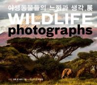 야생동물들의 느낌과 생각 전(Wildlife Photographs)