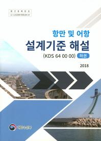 항만 및 어항 설계기준 해설(하권)(2018)