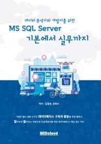 데이터 분석가와 개발자를 위한 MS SQL Server 기본에서 실무까지