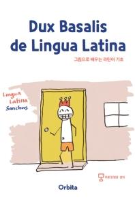 그림으로 배우는 라틴어 기초