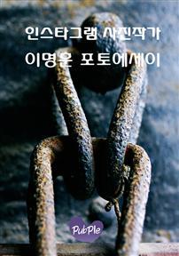 인스타그램 사진작가 이명훈 포토에세이