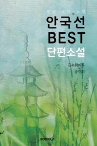 안국선 BEST 단편소설 ('금수회의록' 외 다수 작품)