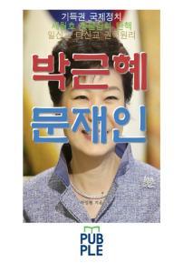 박근혜 문재인 기득권 국제정치