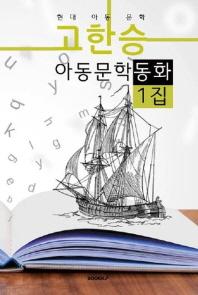 고한승 아동문학 동화 1집 [큰 글씨 특별판]