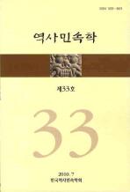역사민속학 제33호