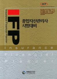 IFP 종합자산관리사 시험대비 세트