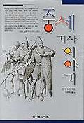 중세기사 이야기