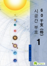 시공간부호 60간지(하) 1