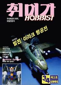 취미가 호비스트 디지털 영인본 Vol.2 - 1991년 3/4월 호