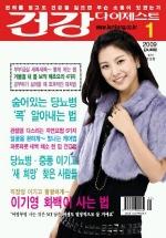 건강다이제스트 2009년 1월호(통권 제306호)