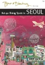 바앤다이닝 2005년 1월호(통권 제14호)