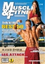 건강과 근육 2008년 1월호(통권 제210호)