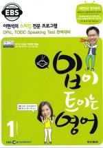 입이 트이는 영어(방송교재 2011년 1월)(부록포함)