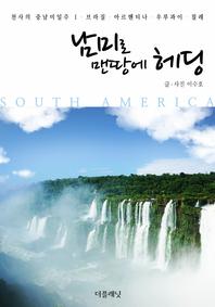 남미로 맨땅에 헤딩 (천사의 중남미일주1-브라질, 아르헨티나, 우루과이, 칠레)(체험판)