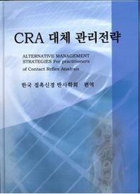 CRA 대체 관리 전략