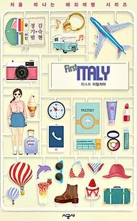퍼스트 이탈리아 - 처음 떠나는 해외여행 22
