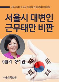 박성숙 시의원, 9월의 정치인에 선정 서울시 대변인 근무태만 비판(서울숲)