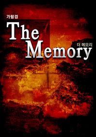 더 메모리(The Memory)(합본)(전5권)