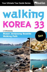 Walking Korea 33 : Busan Jeolyeong Seaside Walking  Path