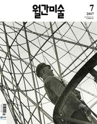월간 미술 2017년 7월호