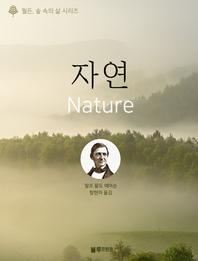 월든, 숲 속의 삶 시리즈. 5 자연