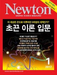 뉴턴 Newton 2017년 1월호