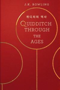 퀴디치의 역사 - Quidditch Through the Ages