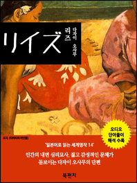 리즈, 다자이 오사무 (독해: 일본어로 읽는 세계명작 14, 오디오)