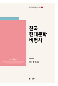 [홍문표_한국현대문학사총서_14]_한국현대문학비평사