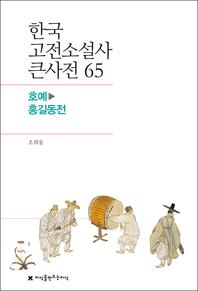 한국 고전소설사 큰사전 65 호예-홍길동전