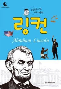미국을 하나로 지킨 대통령 링컨