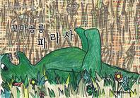 꼬마 공룡 파라사