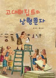 고대이집트와 상형문화