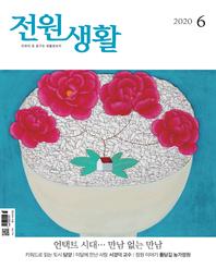 전원생활 2020년 06월호