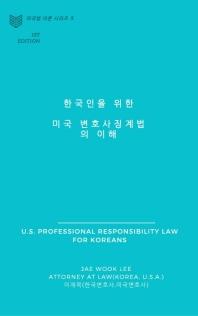 한국인을 위한 미국 변호사징계법의 이해 (U.S. PROFESSIONAL RESPONSIBILITY LAW FOR KOREANS)