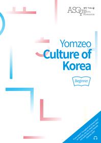 교재 Yomzeo Culture of Korea - Beginner