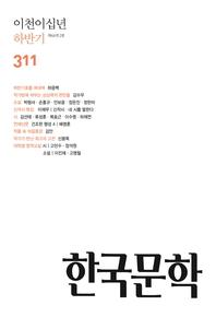 한국문학, 2020년 하반기호(반년간호)