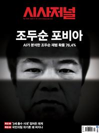 시사저널 2020년 11월 1620호 (주간지)