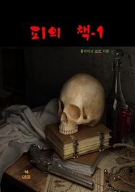 피의 책-1