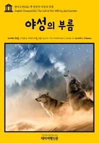 영어고전032 잭 런던의 야성의 부름(English Classics032 The Call of the Wild by Jack London)