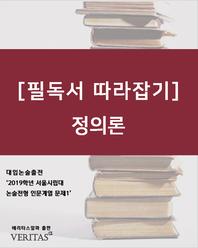 [필독서 따라잡기] 정의론
