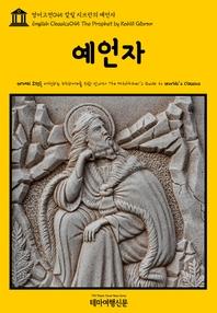 영어고전045 칼릴 지브란의 예언자(English Classics045 The Prophet by Kahlil Gibran)