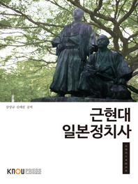 근현대일본정치사(워크북포함)