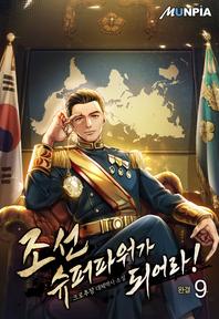 조선 슈퍼파워가 되어라!