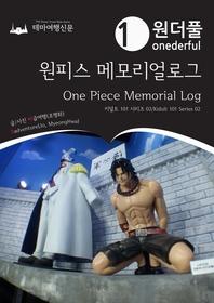 Onederful One Piece Memorial Log :  Kidult 101 Series 02