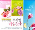 주제별 매일찬송 (한국인의 애창)(CD 3장)