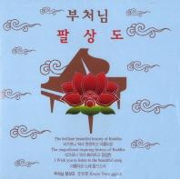 부처님 팔상도(CD)